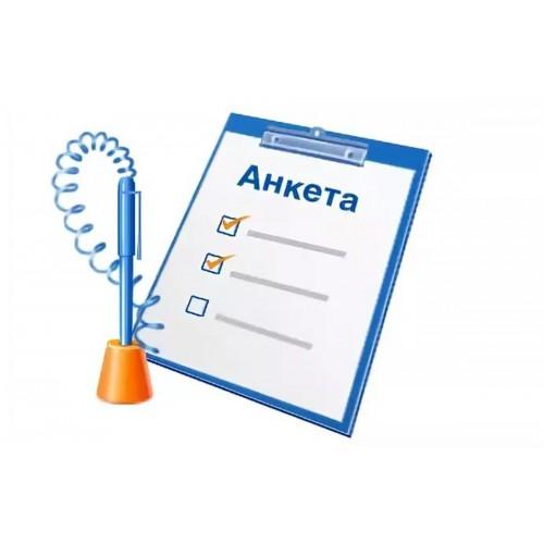 Анкета для подключения on-line касcы