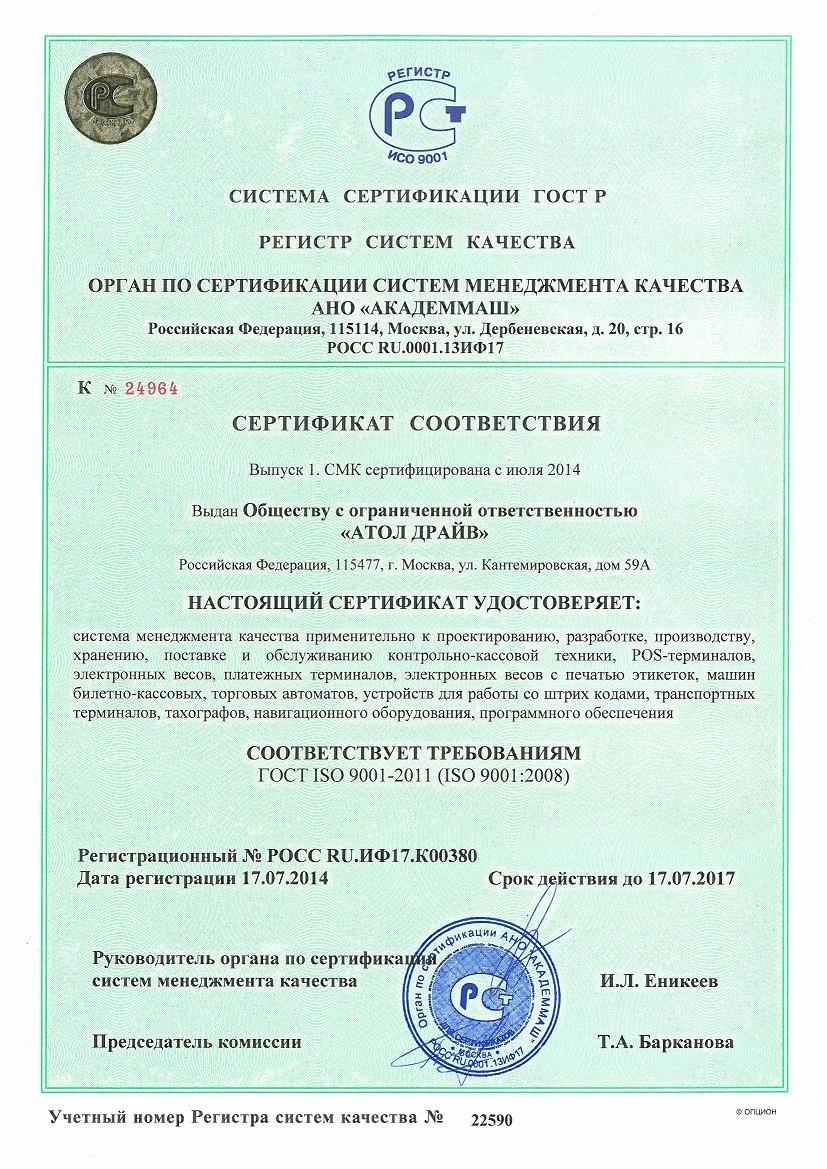Сертификат соответствия на оборудование АТОЛ