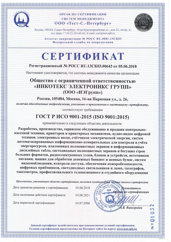 Сертификат соответствия на оборудование МЕРКУРИЙ