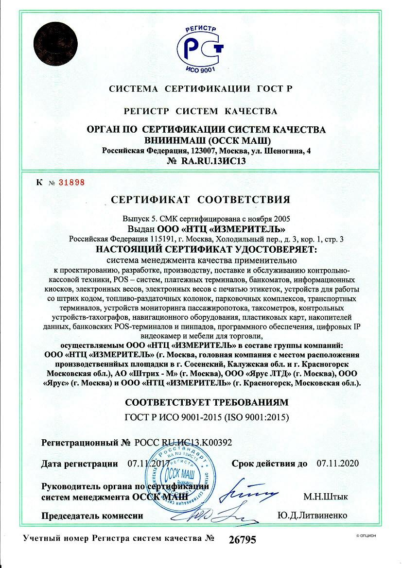 Сертификат соответствия на оборудование ШТРИХ